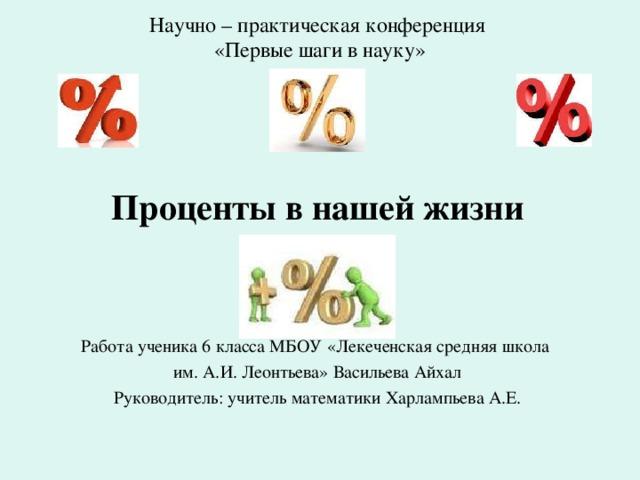Доклад на тему отношение по математике 1049