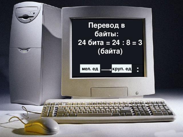 Перевод в байты: 24 бита = 24 : 8 = 3 (байта) мел. ед круп. ед :