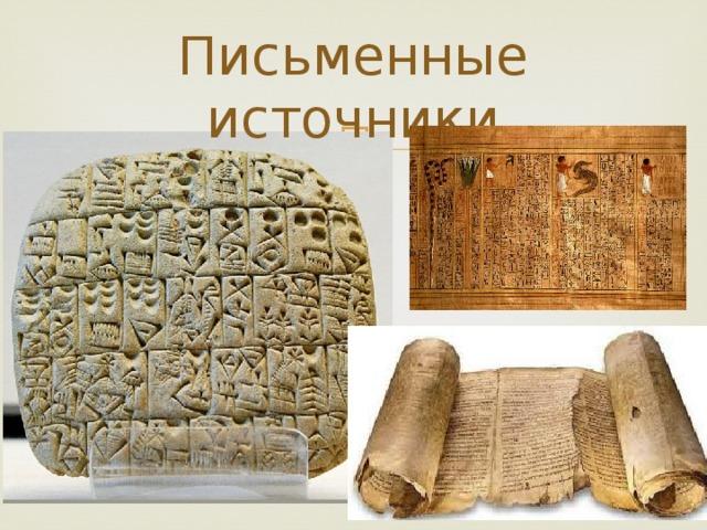 предусмотрели картинки источники истории понял отличие количестве