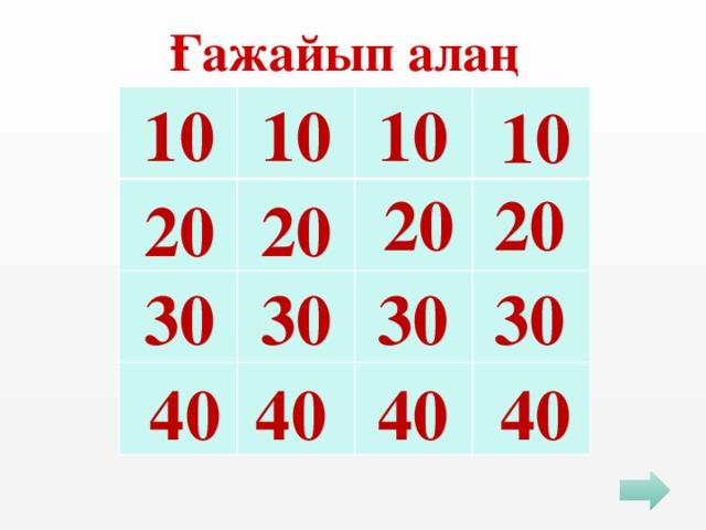 Ғажайып алаң 10 10 10     10 20 20 20 20 30 30 30 30 40 40 40 40
