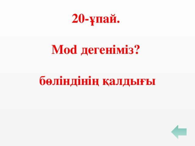 20-ұпай.  Mod дегеніміз?  бөліндінің қалдығы