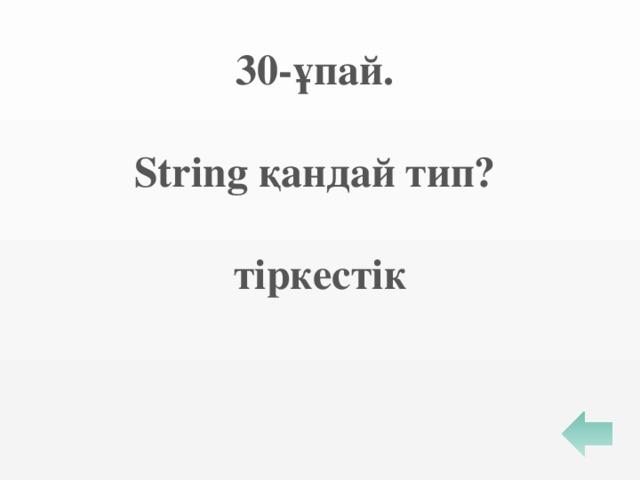 30-ұпай.  String қандай тип?  тіркестік