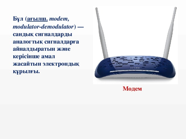 Бұл ( ағылш.  modem, modulator-demodulator )— сандық сигналдарды аналогтық сигналдарға айналдыратын және керісінше амал жасайтын электрондық құрылғы.  Модем