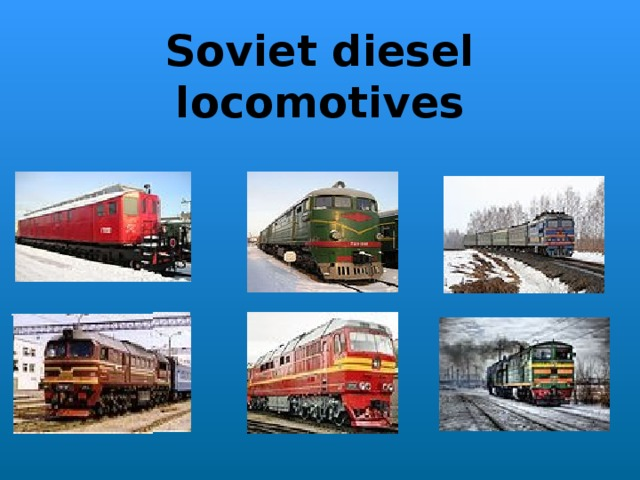 The locomotive is an Autonomous locomotive, driven using an internal combustion engine. Which appeared in 1924 in the USSR locomotive became as cost-effective replacement of outdated low efficient locomotives, and complement appeared in the same time, electric locomotives, requiring significant additional cost for electrification is the way and therefore cost-effective on roads with a relatively large cargo and passenger traffic. Over the past century in the design of the locomotive was tested and introduced many improvements: increased engine power with a few hundred horsepower up to six thousand (diesel-electric ТЭП80) and later, on different types of locomotives, various methods of transmitting energy from the motor to the wheelset, significantly increased the ease of operation and maintenance of the locomotive, reduced emissions into the atmosphere. The locomotives are being built and used around the world.
