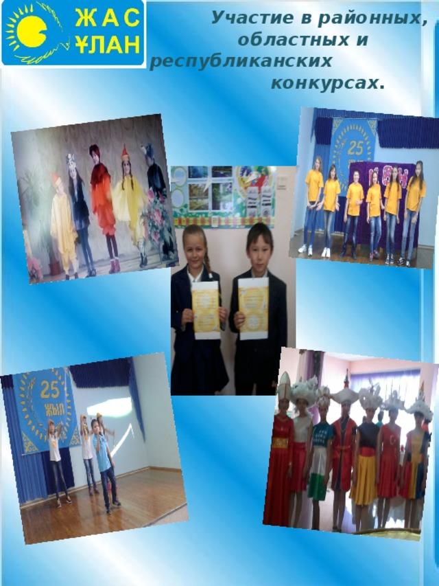 Участие в районных,  областных и республиканских  конкурсах.