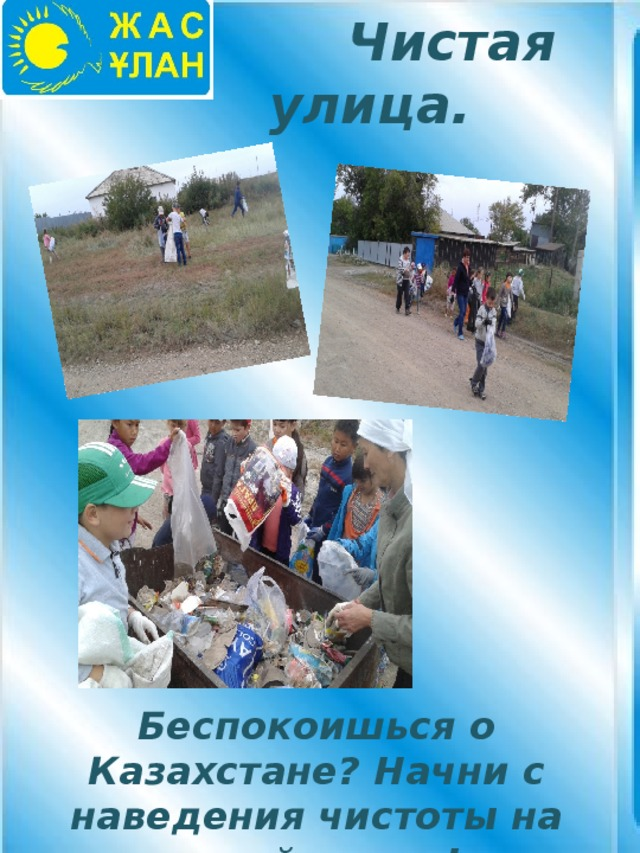Чистая улица. Беспокоишься о Казахстане? Начни с наведения чистоты на своей улице!