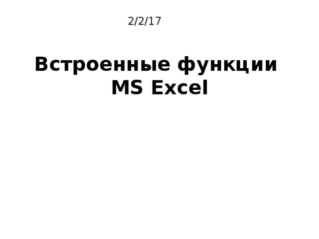 2/2/17 Встроенные функции  MS Excel