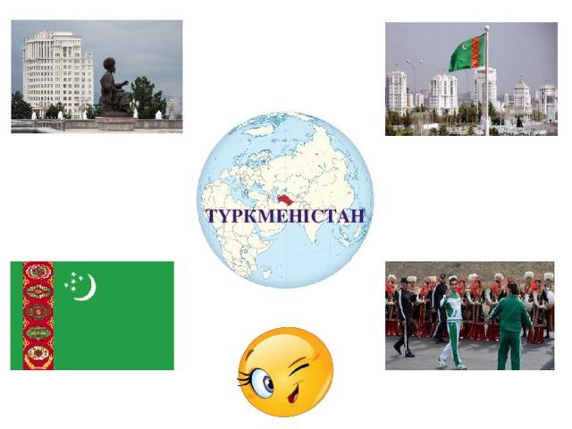 Түркменістан