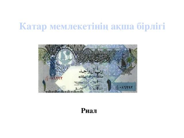 Катар мемлекетінің ақша бірлігі Риал