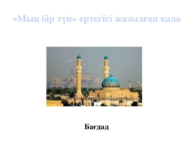 «Мың бір түн» ертегісі жазылған қала Бағдад