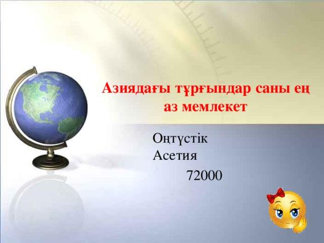 Азиядағы тұрғындар саны ең аз мемлекет Оңтүстік Асетия 72000