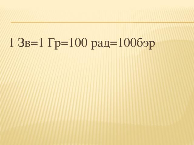 1 Зв=1 Гр=100 рад=100бэр