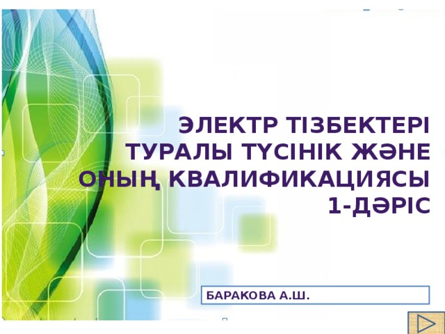 Электр тізбектері  туралы түсінік және оның квалификациясы  1-Дәріс Баракова а.Ш.