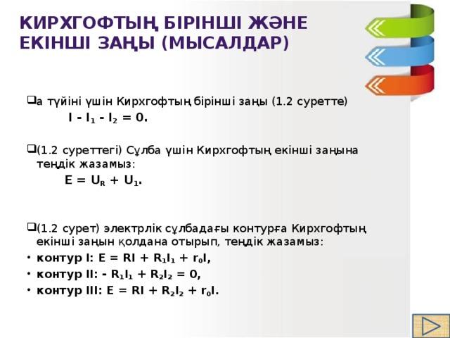 Кирхгофтың бірінші және  екінші заңы (мысалдар) а түйіні үшін Кирхгофтың бірінші заңы (1.2 суретте)  I-I 1 -I 2 =0. (1.2 суреттегі) Сұлба үшін Кирхгофтың екінші заңына теңдік жазамыз:  E=U R +U 1 .
