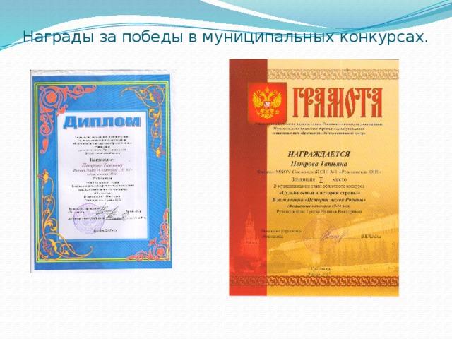 Награды за победы в муниципальных конкурсах.