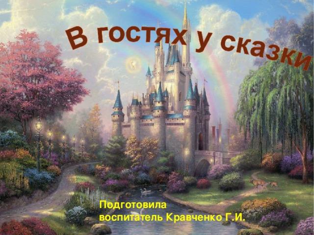 Подготовила воспитатель Кравченко Г.И.