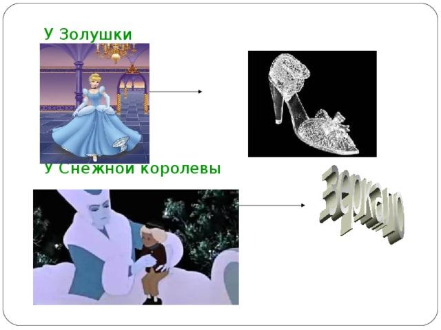 У Золушки У Снежной королевы