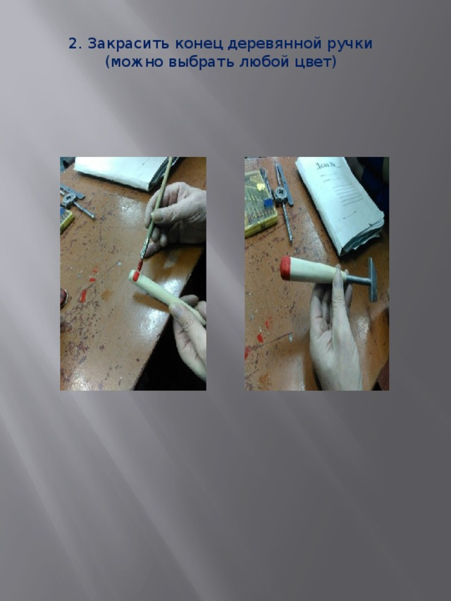 2. Закрасить конец деревянной ручки (можно выбрать любой цвет)