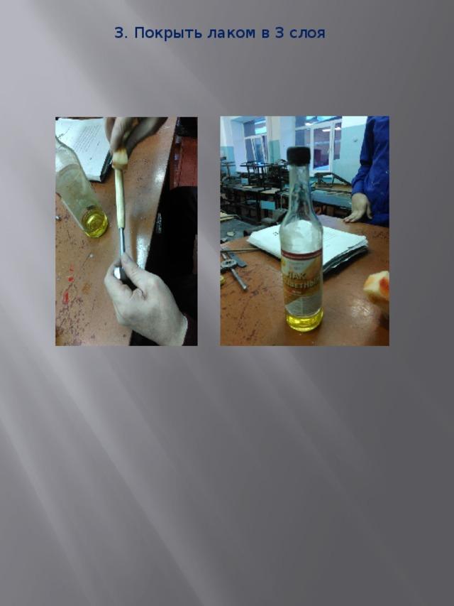 3. Покрыть лаком в 3 слоя