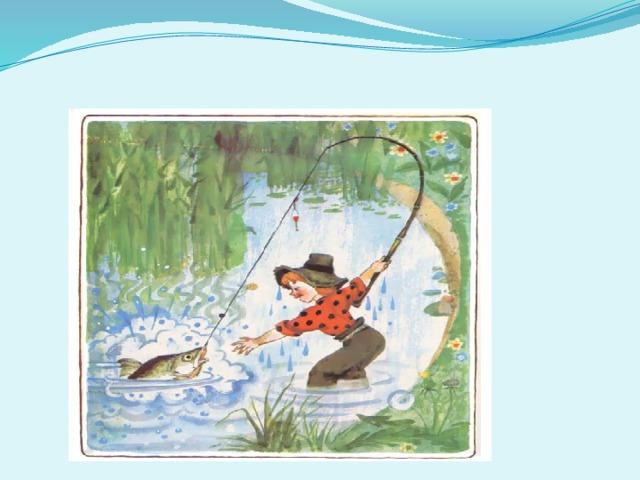 картинка без труда не вытащишь и рыбку из пруда бубеева неоднократно