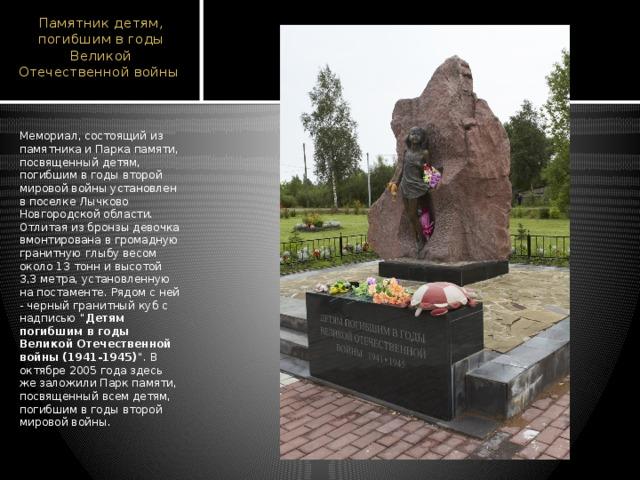 друзьями стихи о памятниках вов нашем ассортименте представлены