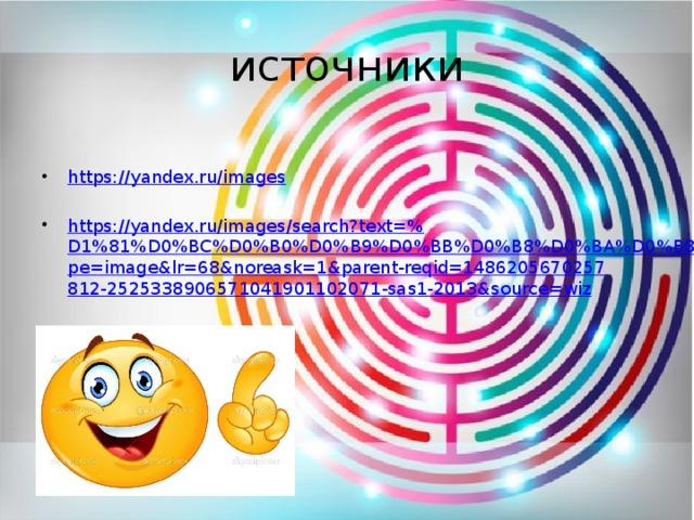 источники https:// yandex.ru/images https://yandex.ru/images/search?text=% D1%81%D0%BC%D0%B0%D0%B9%D0%BB%D0%B8%D0%BA%D0%B8&stype=image&lr=68&noreask=1&parent-reqid=1486205670257812-2525338906571041901102071-sas1-2013&source=wiz