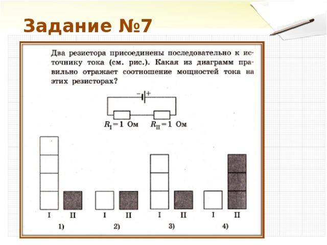 Задание №7