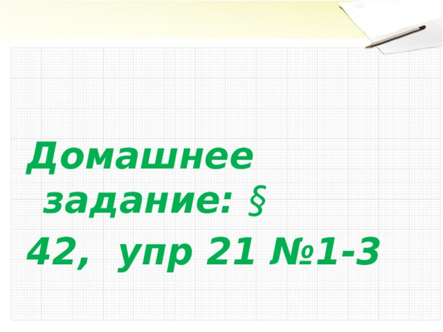 Домашнее задание: § 42, упр 21 №1-3