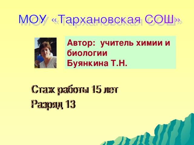 Автор: учитель химии и биологии Буянкина Т.Н.