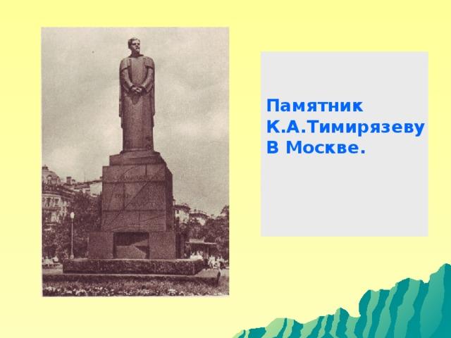 Памятник К.А.Тимирязеву В Москве.
