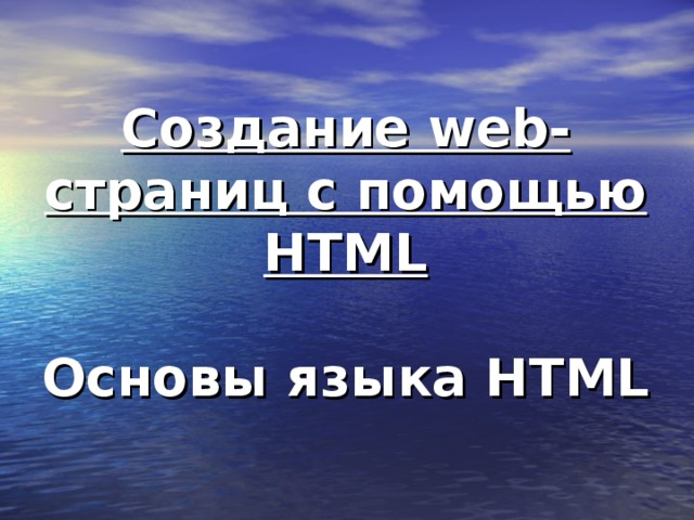 Создание web-страниц с помощью HTML   Основы языка HTML