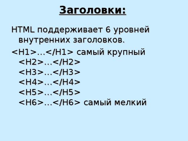 Заголовки: HTML поддерживает 6 уровней внутренних заголовков. … самый крупный  …  …  …  …  … самый мелкий