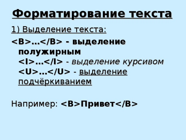 Форматирование текста 1) Выделение текста: … - выделение полужирным  … - выделение курсивом  … - выделение подчёркиванием   Например: Привет