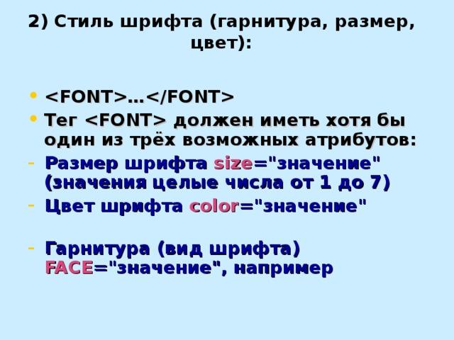 2) Стиль шрифта (гарнитура, размер, цвет):