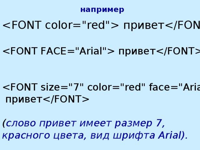 например  привет  привет     привет   ( слово привет имеет размер 7,  красного цвета, вид шрифта Arial).