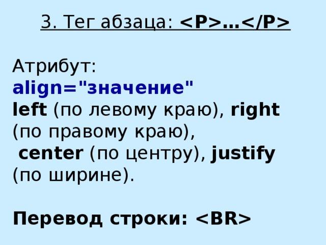 3. Тег абзаца: …   Атрибут: align=