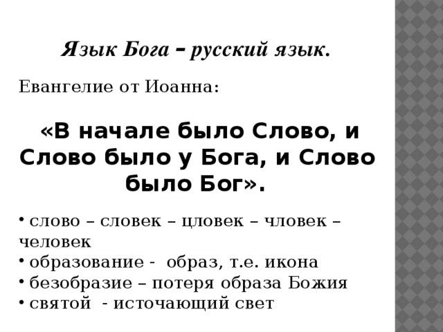 Язык Бога – русский язык. Евангелие от Иоанна:  «В начале было Слово, и Слово было у Бога, и Слово было Бог».