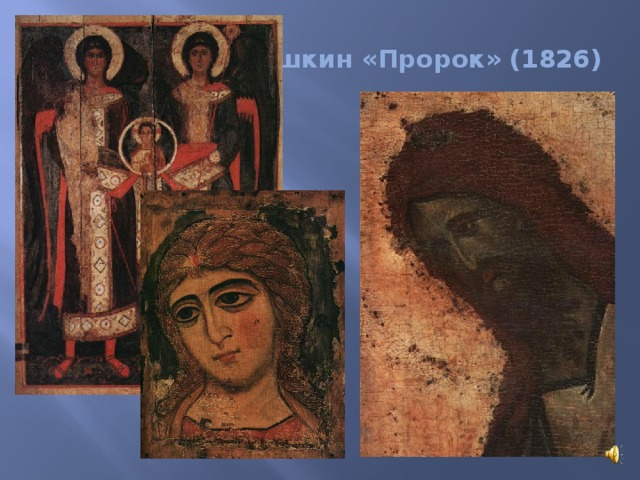А.С.Пушкин «Пророк» (1826)