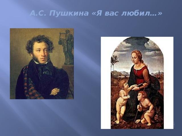 А.С. Пушкина «Я вас любил…»