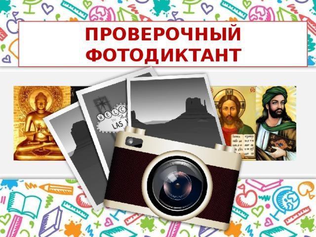 Проверочный  ФОТОДИКТАНТ