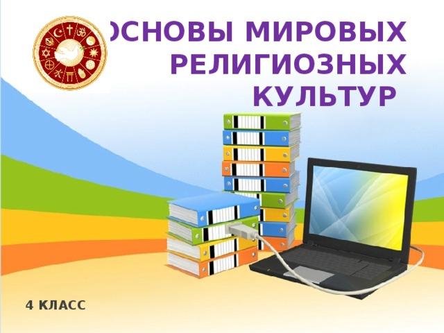 ОСНОВЫ МИРОВЫХ РЕЛИГИОЗНЫХ КУЛЬТУР Логотип  4 КЛАСС