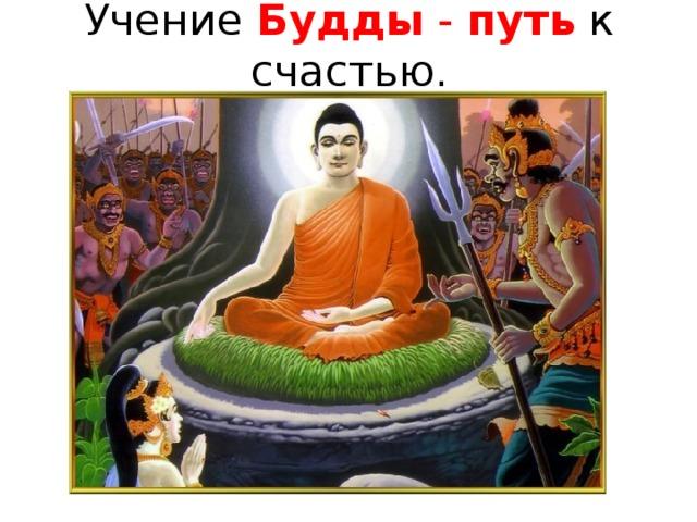Учение Будды - путь к счастью.