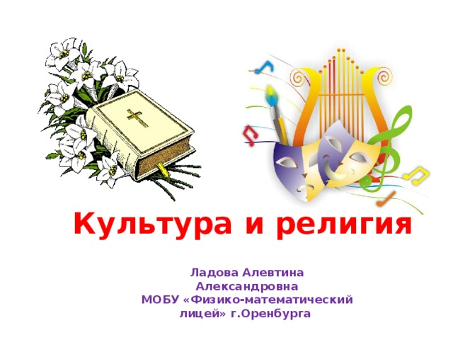 Культура и религия  Ладова Алевтина Александровна  МОБУ «Физико-математический лицей» г.Оренбурга