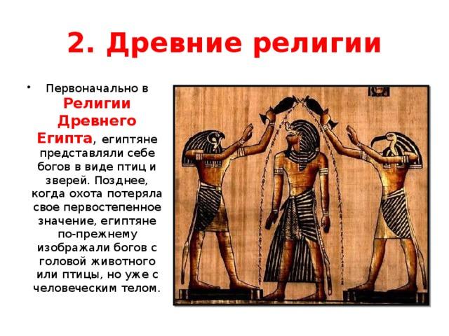 2. Древние религии