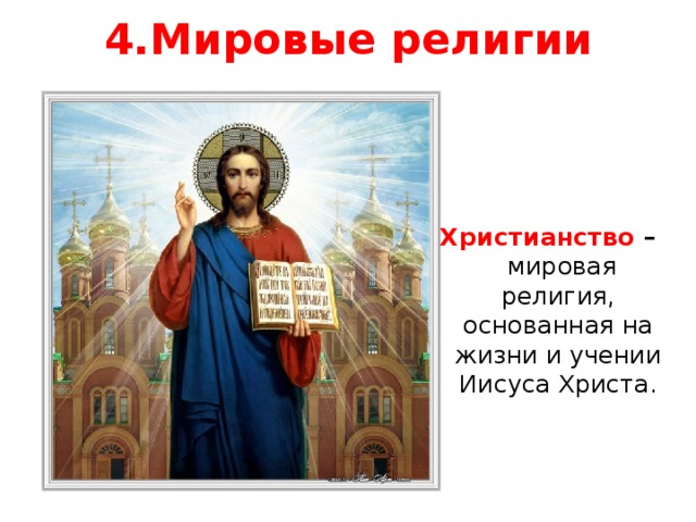 4.Мировые религии Христианство –  мировая религия, основанная на жизни и учении Иисуса Христа.