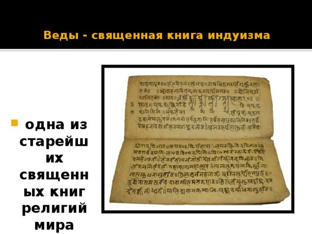 Веды - священная книга индуизма