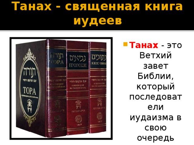 Танах - священная книга иудеев
