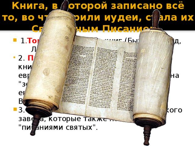 Книга, в которой записано всё то, во что верили иудеи, стала их Священным Писанием.