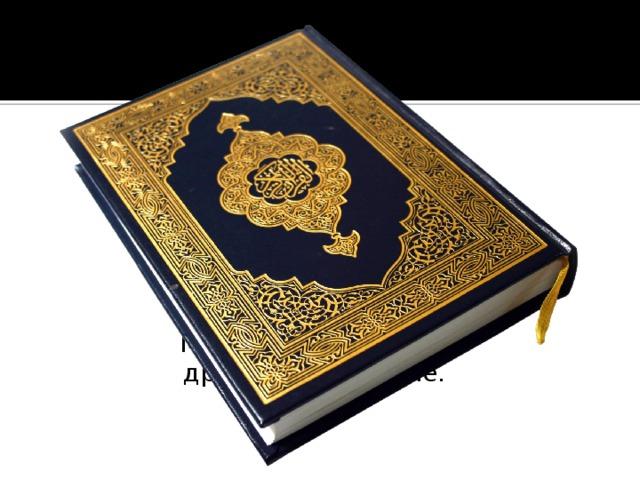 Коран разделен на 114 частей ( сур ). В Коране больше 6200 аятов (стихов) и более 320 тысяч букв. Некоторые суры были ниспосланы Мухаммаду в Мекке, другие— в Медине.