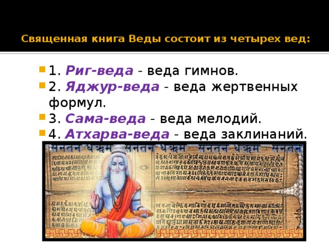 Священная книга Веды состоит из четырех вед: